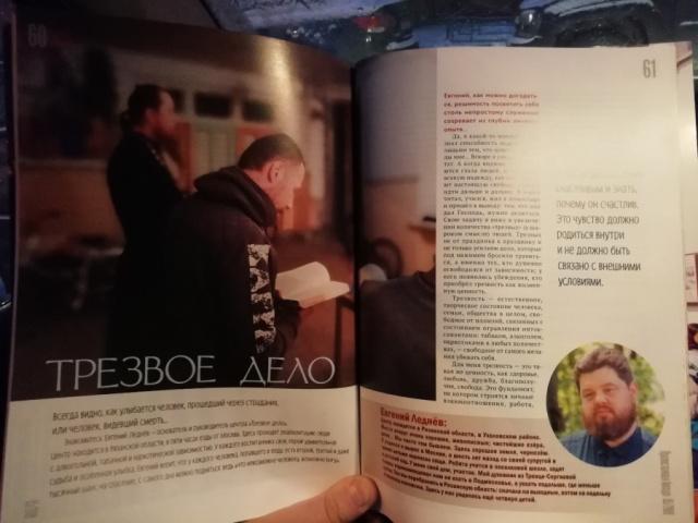 Журнал Православная Беседа опубликовал статью о центре